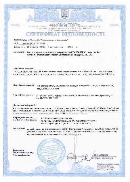 Копия сертификата на бытовые котлы Marten