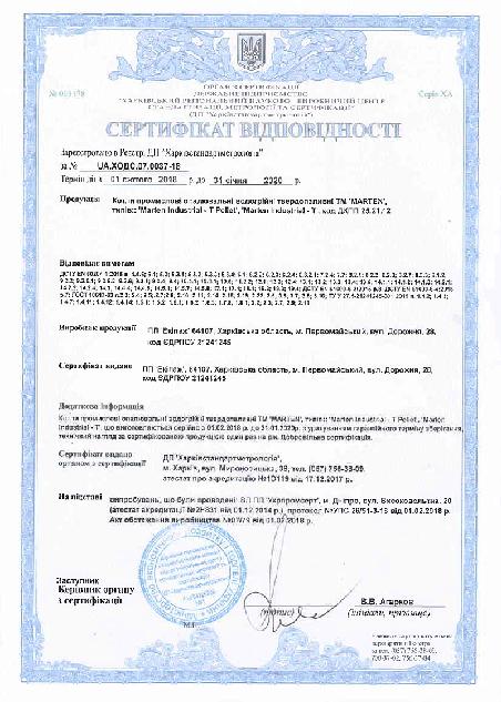 Копия сертификата на промышленные твердотопливные котлы Marten серии Industrial-T