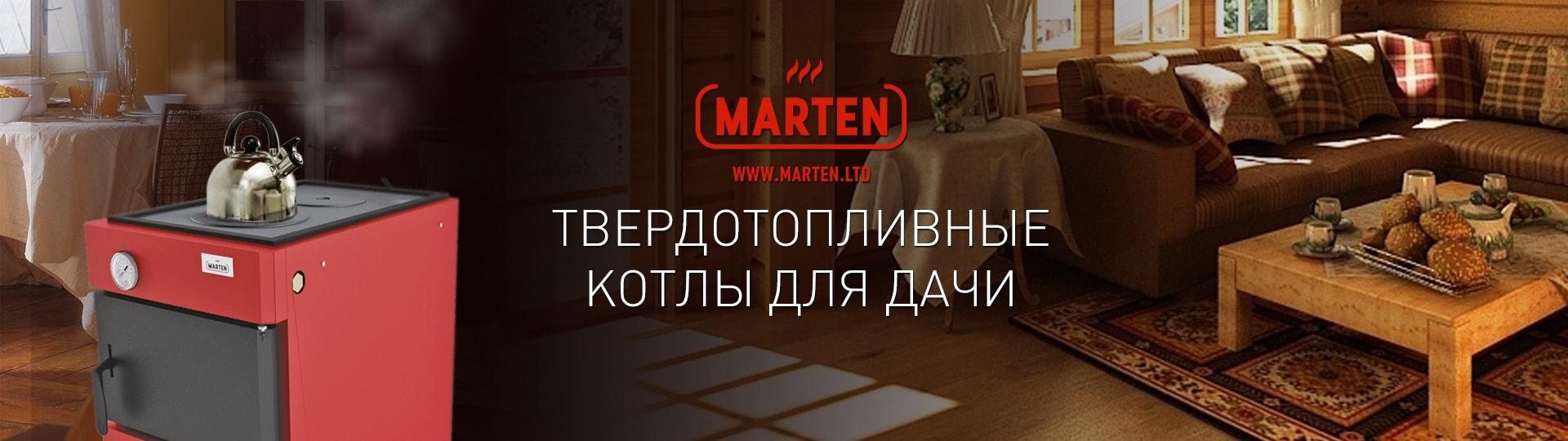 Твердотопливные котлы Marten для дачи