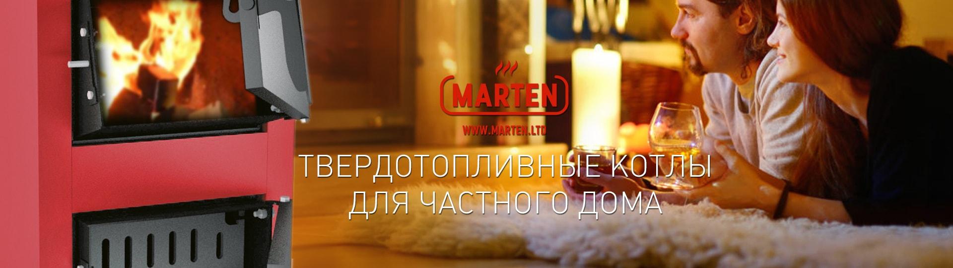 Твердотопливные котлы Marten для частного дома