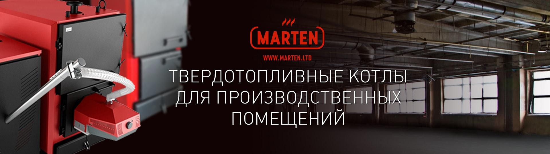 Твердотопливные котлы Marten для производственных помещений
