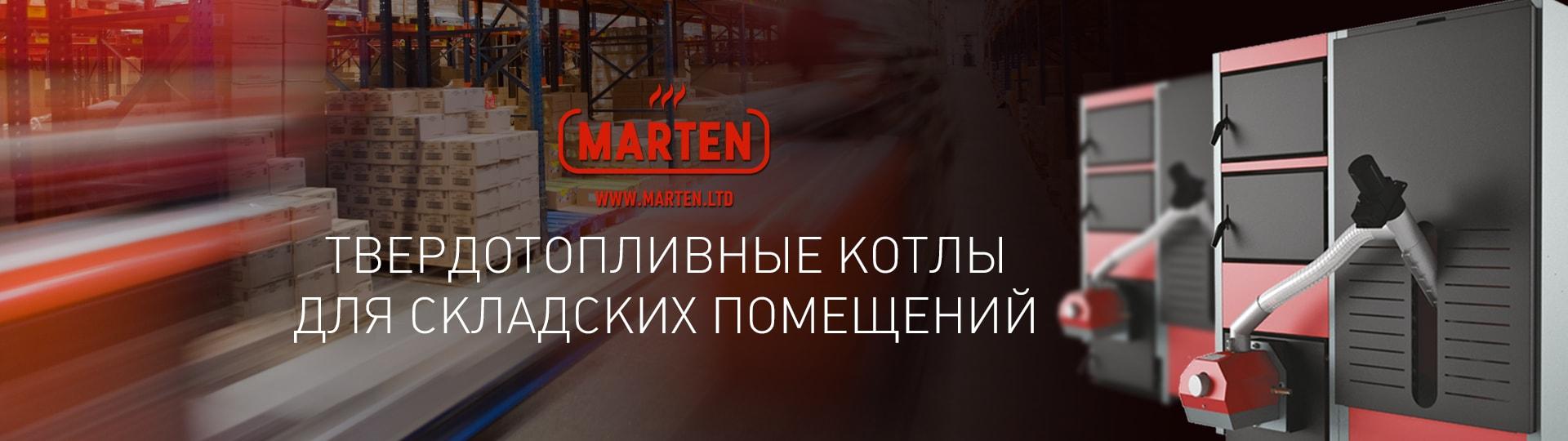 Твердотопливные котлы Marten для склада