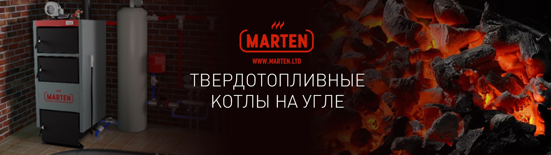 Угольные твердотопливные котлы Marten