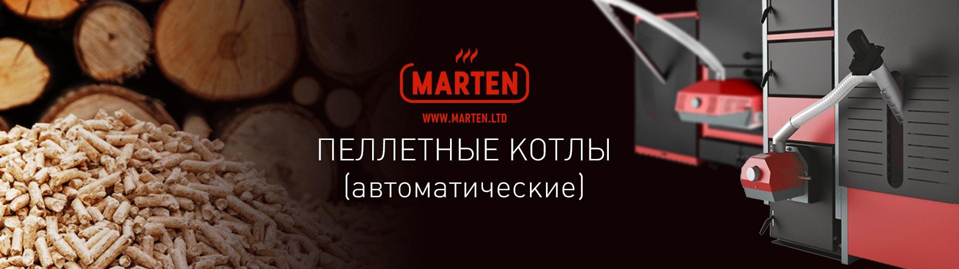 Пеллетные котлы Marten